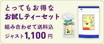 とってもお得な お試しティーセット 組み合わせて送料込 1,100円