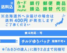 送料込 ※ただし北海道外へお届けの場合は送料400円が発生します。ご了承ください|支払方法:カード(Paypal決済)、銀行振込、郵便振替、商品代引|熨斗対応:可|配送:チルドゆうパック 同梱不可(「わさびの達人」に限り2点まで同梱可)