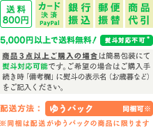 送料800円 [5,000円以上で送料無料!]|支払方法:カード(Paypal決済)、銀行振込、郵便振替、商品代引|熨斗対応不可(商品3点以上ご購入の場合は簡易包装にて熨斗対応可能です。ご希望の場合はご購入手続き時「備考欄」に熨斗の表示名(お歳暮など)をご記入ください。)|配送:ゆうパック 同梱可(同梱は配送がゆうパックの商品に限ります)